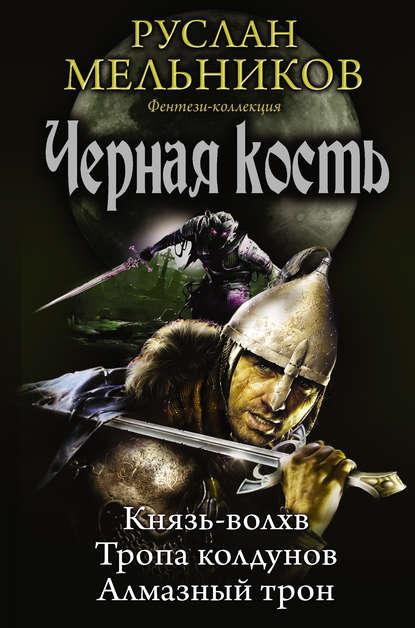 Электронная книга Князь-волхв. Тропа колдунов. Алмазный трон (сборник)