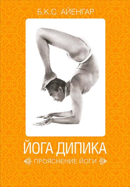 Электронная книга Йога Дипика: прояснение йоги