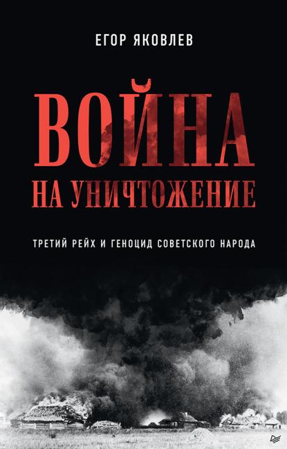 Электронная книга Война на уничтожение. Что готовил Третий Рейх для России
