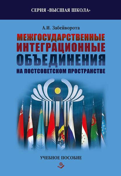 Купить Межгосударственные интеграционные объединения на постсоветском пространстве по цене 1846, смотреть фото