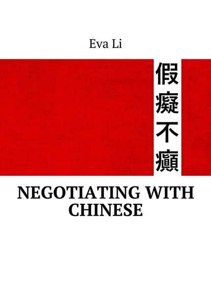 Купить Negotiating with Chinese по цене 3003, смотреть фото