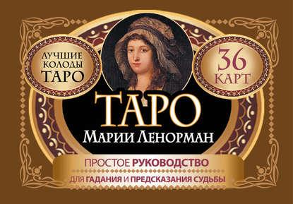 Купить Таро Марии Ленорман. 36 карт. Руководство для гадания и предсказания судьбы по цене 1695, смотреть фото