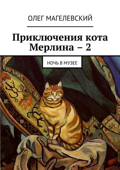 Купить Приключения кота Мерлина –2. Ночь вмузее по цене 493, смотреть фото