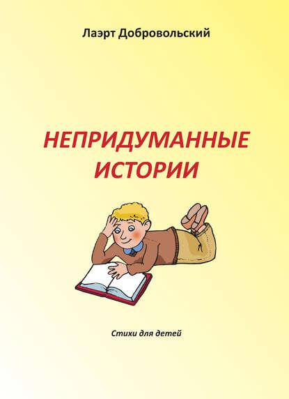 Купить Непридуманные истории. Стихи для детей по цене 369, смотреть фото