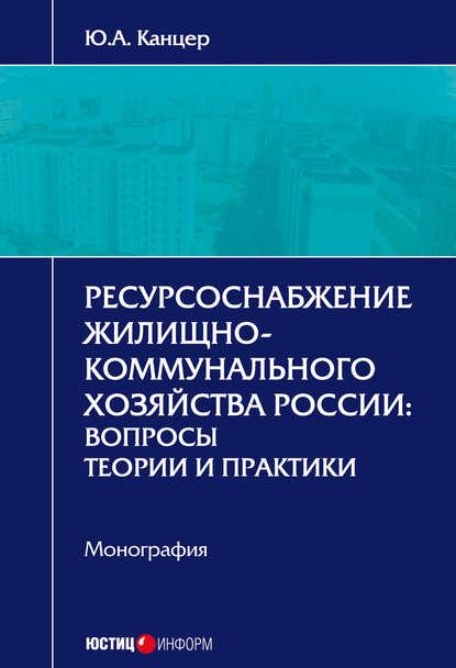 Купить Ресурсоснабжение жилищно-коммунального хозяйства России. Вопросы теории и практики по цене 1225, смотреть фото