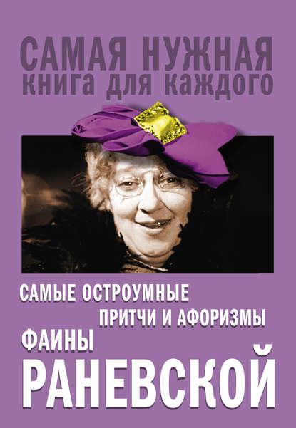 Электронная книга Самые остроумные притчи и афоризмы Фаины Раневской