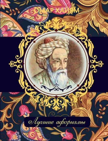 Электронная книга Омар Хайям. Лучшие афоризмы