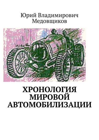 Купить Хронология мировой автомобилизации по цене 3003, смотреть фото