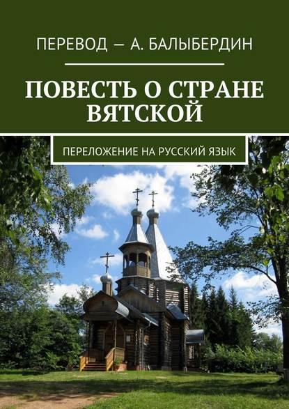 Купить Повесть о стране Вятской. Переложение нарусскийязык по цене 1206, смотреть фото
