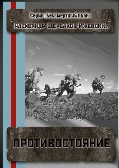 Купить Противостояние. Серия «Бессмертный полк» по цене 616, смотреть фото