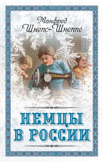 Купить Немцы в России. Мятежный род Баллодов между немцами, евреями и русскими по цене 1083, смотреть фото