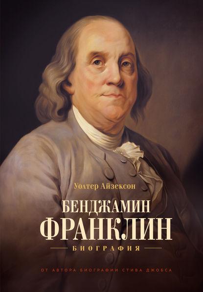 Электронная книга Бенджамин Франклин. Биография