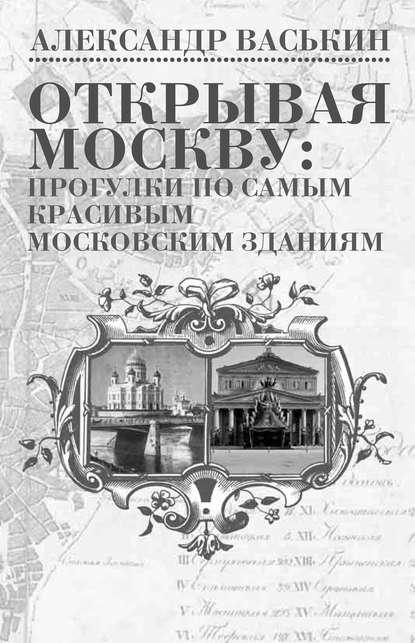 Электронная книга Открывая Москву: прогулки по самым красивым московским зданиям