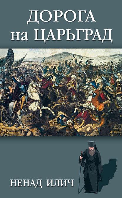 Купить Дорога на Царьград по цене 1532, смотреть фото