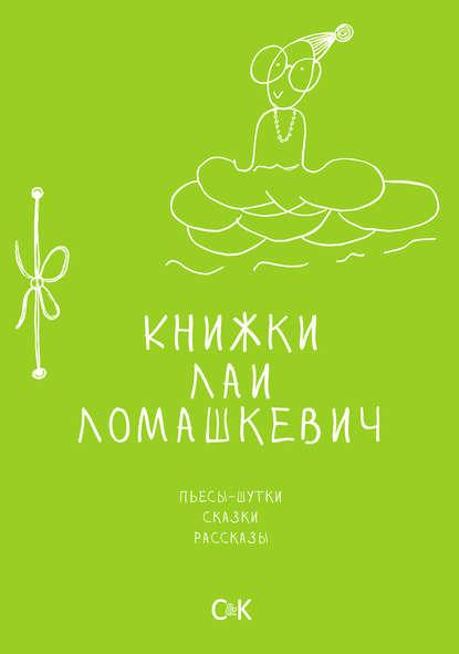 Купить Книжки Лаи Ломашкевич. Пьесы-шутки, сказки, рассказы по цене 616, смотреть фото