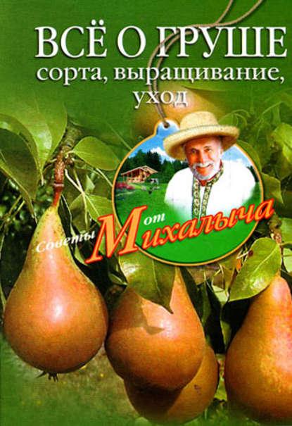 Купить Всё о груше. Сорта, выращивание, уход по цене 246, смотреть фото