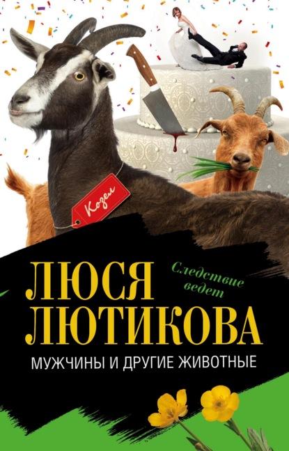 Электронная книга Мужчины и другие животные
