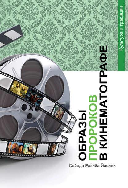 Купить Образы пророков в кинематографе по цене 917, смотреть фото