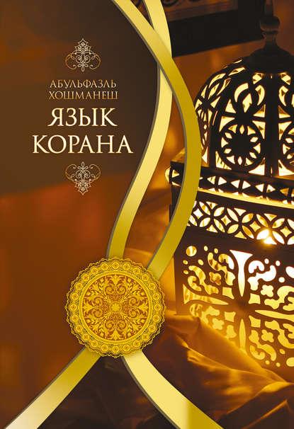 Купить Язык Корана по цене 1009, смотреть фото