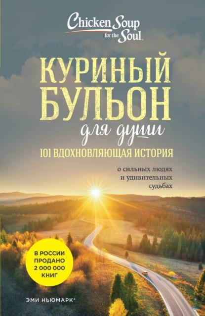 Купить Куриный бульон для души. 101 вдохновляющая история о сильных людях и удивительных судьбах по цене 1446, смотреть фото