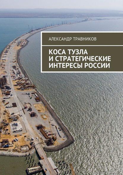 Купить Коса Тузла истратегические интересы России по цене 616, смотреть фото