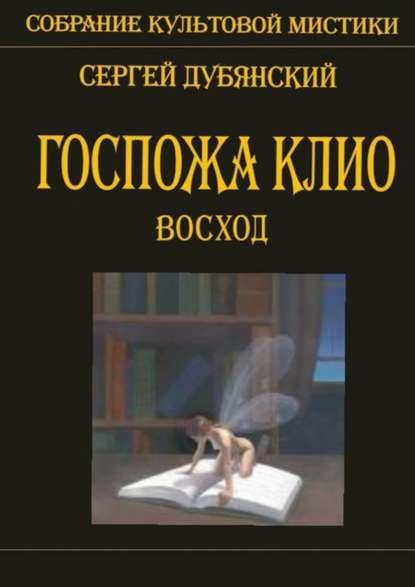 Электронная книга Госпожа Клио. Восход