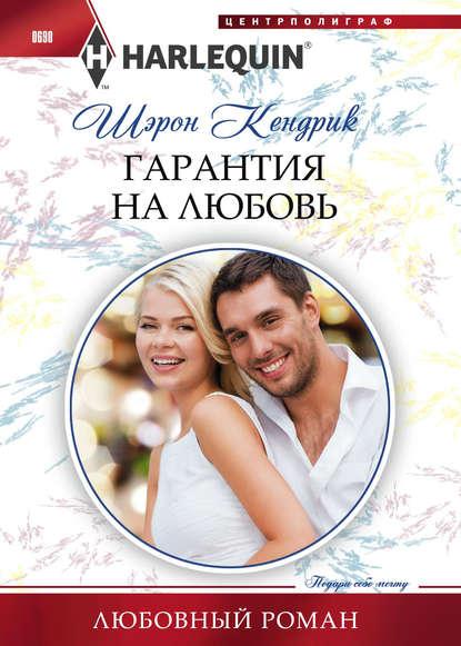 Электронная книга Гарантия на любовь