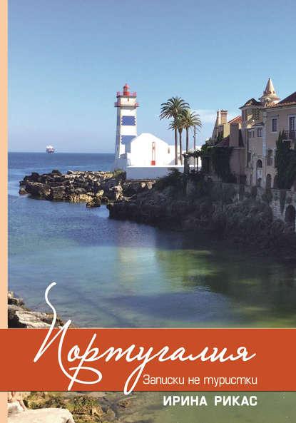 Купить Португалия. Записки не туристки по цене 308, смотреть фото