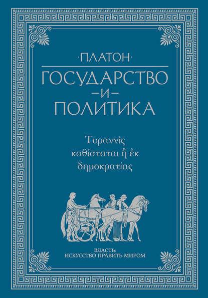 Электронная книга Государство и политика
