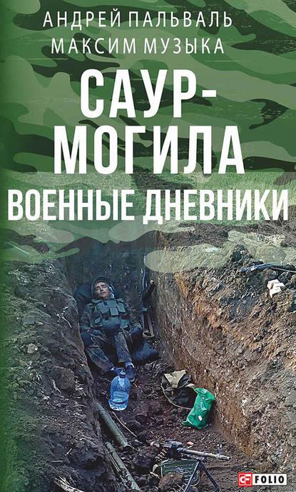 Купить Саур-Могила. Военные дневники (сборник) по цене 505, смотреть фото