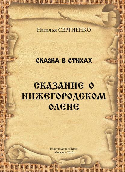 Купить Сказание о Нижегородском Олене по цене 610, смотреть фото