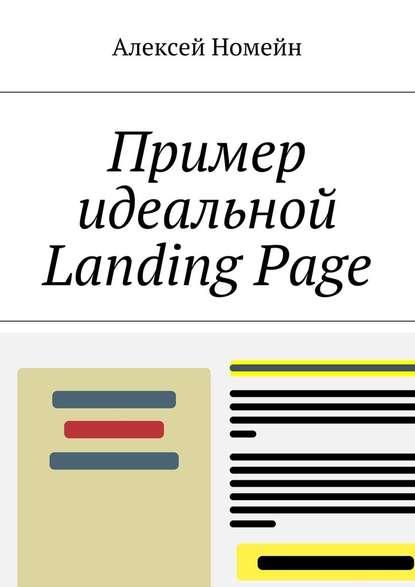 Купить Пример идеальной LandingPage по цене 443, смотреть фото
