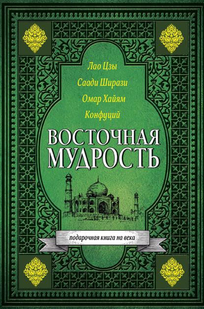 Электронная книга Восточная мудрость
