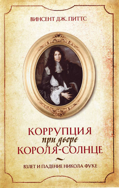 Купить Коррупция при дворе Короля-Солнце. Взлет и падение Никола Фуке по цене 1532, смотреть фото