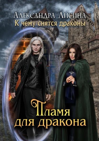 Электронная книга Пламя для дракона