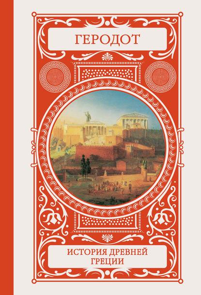 Купить История Древней Греции по цене 2305, смотреть фото