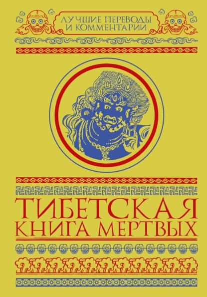 Купить Тибетская книга мертвых (сборник) по цене 2091, смотреть фото