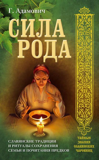 Купить Сила рода. Славянские традиции и ритуалы сохранения семьи и почитания предков по цене 1185, смотреть фото