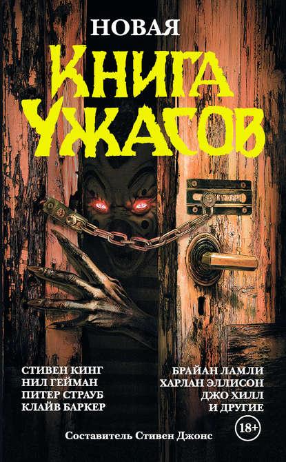 Купить Новая книга ужасов (сборник) по цене 2091, смотреть фото