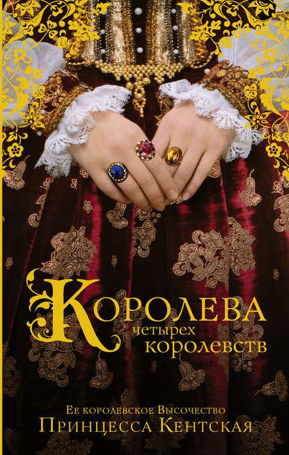 Купить Королева четырех королевств по цене 1525, смотреть фото