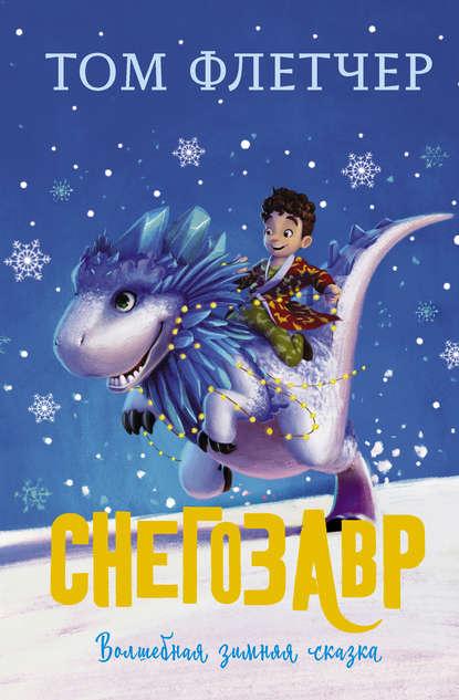 Купить Снегозавр по цене 1185, смотреть фото