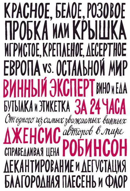 Электронная книга Винный эксперт за 24 часа