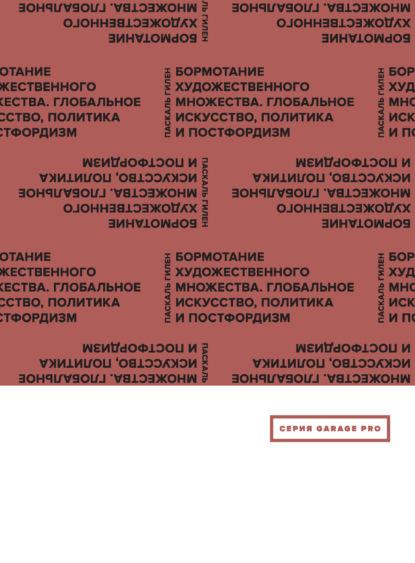 Купить Бормотание художественного множества. Глобальное искусство, политика и постфордизм (сборник) по цене 1331, смотреть фото
