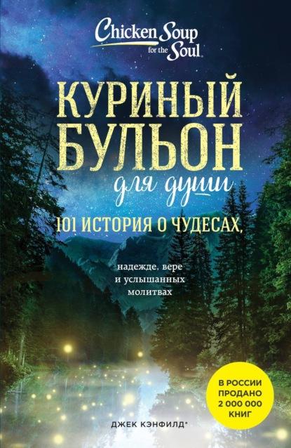 Купить Куриный бульон для души: 101 история о чудесах по цене 1225, смотреть фото