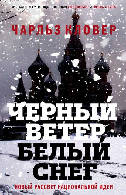Купить Черный ветер, белый снег. Новый рассвет национальной идеи по цене 1225, смотреть фото