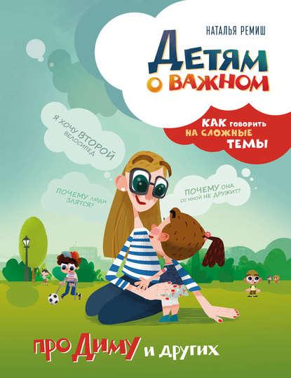 Электронная книга Детям о важном. Про Диму и других. Как говорить на сложные темы