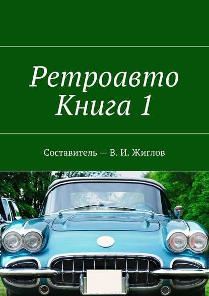 Купить Ретроавто. Книга 1 по цене 591, смотреть фото