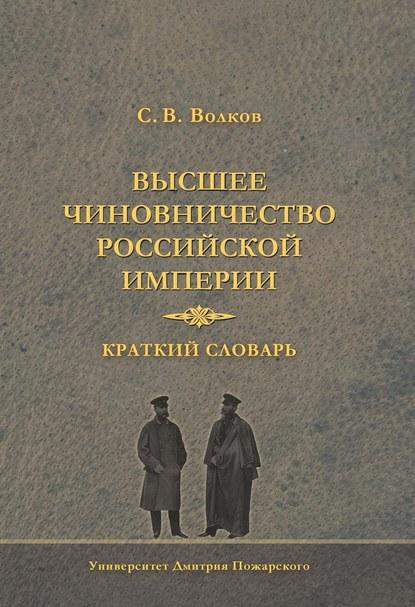 Купить Высшее чиновничество Российской империи. Краткий словарь по цене 3686, смотреть фото