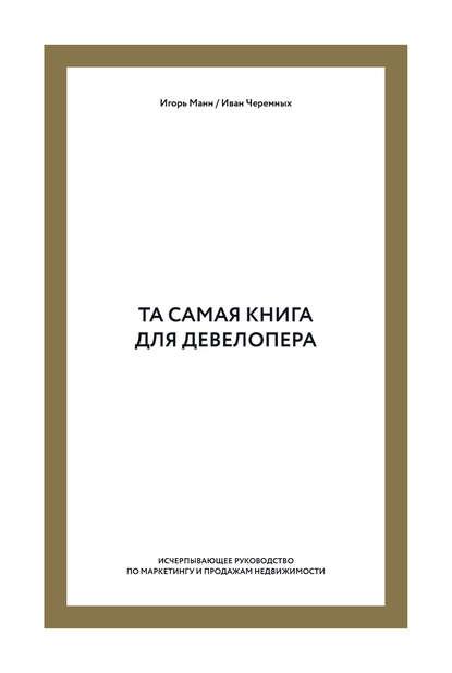 Купить Та самая книга для девелопера. Исчерпывающее руководство по маркетингу и продажам недвижимости по цене 4052, смотреть фото