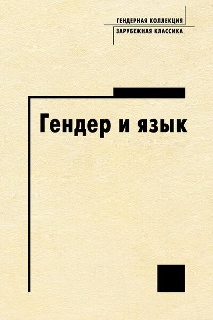 Купить Гендер и язык по цене 1539, смотреть фото